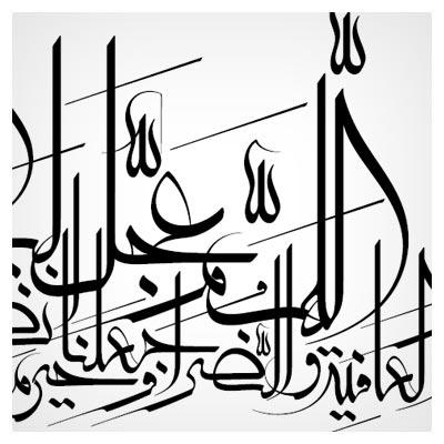 وکتور لایه باز دعای اللهم عجل لولیک الفرج با خط معلی