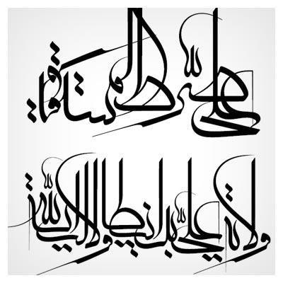 وکتور خط معلی علی صراط المستقیم ولایه علی بن ابیطالب ولایه الله