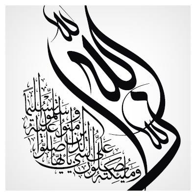 وکتور ان الله و ملائکه یصلون علی النبی با خط ثلث