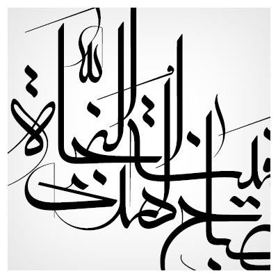 وکتور خط معلی ان الحسین مصباح الهدی مناسب برای برش لیزر و چاپ