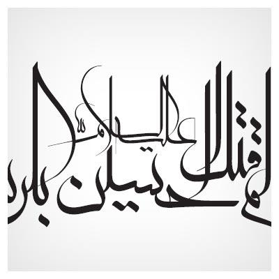 وکتور یا اهل العالم قتل الحسین بکربلا عطشانا با خط معلا