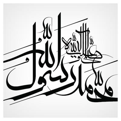 وکتور خطاطی محمد رسول الله با خط زیبای معلی (کاملا لایه باز)