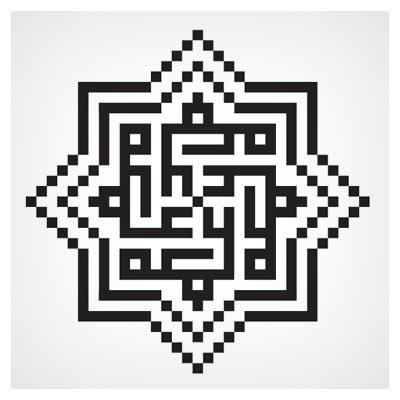 وکتور خط کوفی محمد(ص)