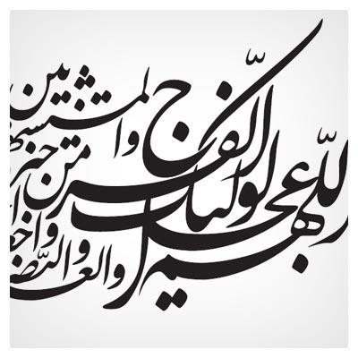 وکتور نستعلیق اللهم عجل لولیک الفرج