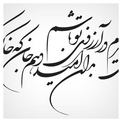 وکتور شعر در آن نفس که بمیرم در آرزوی تو باشم بدان امید دهم جان که خاک کوی تو باشم