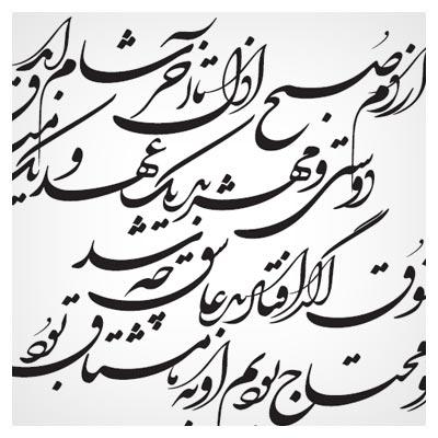 وکتور لایه باز خوشنویسی شعر حافظ  با خط شکسته نستعلیق