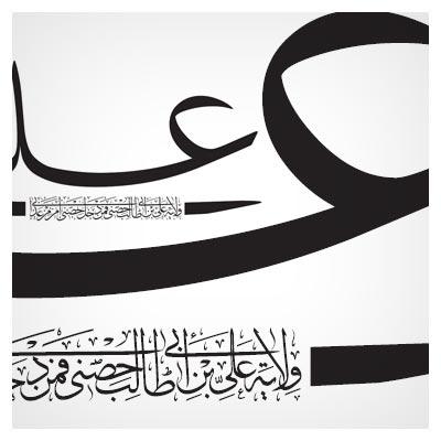 وکتور خطاطی ثلث حدیث سلسله الذهب (ولایه علی بن ابیطالب حصنی)