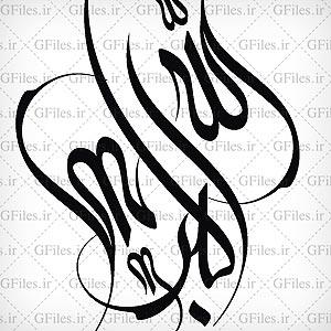 وکتور الله اکبر با خط معلی بصورت لایه باز