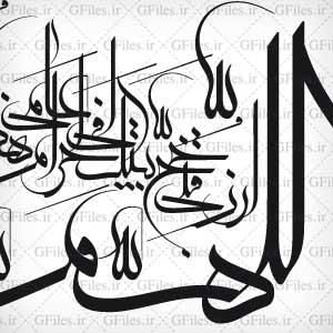 خطاطی معلی اللهم ارزقنی حج بیتک الحرام فی عامی هذا و فی کل عام