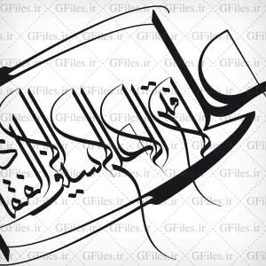 وکتور لافتی الا علی لا سیف الا ذوالفقار (مناسب برای چاپ ، برش لیزر ، cnc و ...)