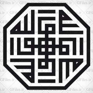 وکتور خوشنویسی کلمه هوالله با خط بنایی یا کوفی