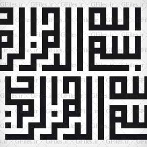 فایل وکتورخوشنویسی بسم الله الرحمن الرحیم با خط کوفی بنایی با فرمتهای لایه باز