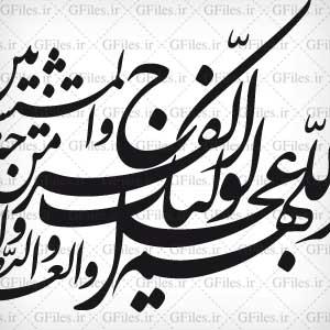 وکتور خوشنویسی نستعلیق اللهم عجل لولیک الفرج