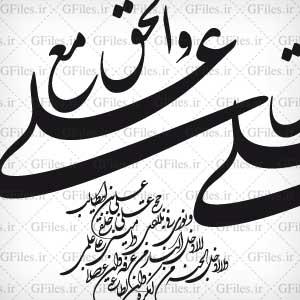 وکتور نستعلیق علی مع الحق و الحق مع علی با پسوندهای لایه باز