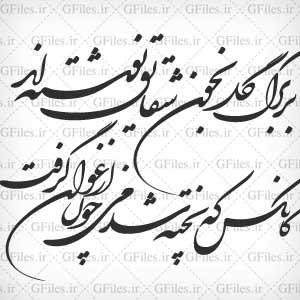 وکتور خوشنویسی شعر بر برگ گل به خون شقایق نوشته اند با خط شکسته