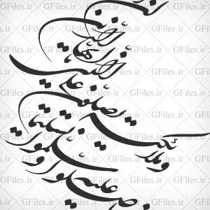دانلود وکتور لایه باز ان الله و ملائکه یصلون علی النبی