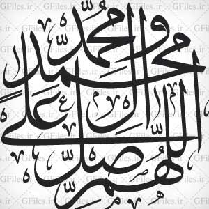 دانلود خط اللهم صل علی محمد و آل محمد بصورت وکتور و لایه باز