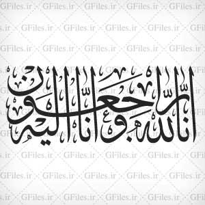 دانلود وکتور خوشنویسی ثلث انالله و انا الیه راجعون با فرمتهای قابل برش و چاپ