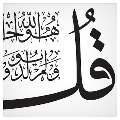 دانلود وکتور لایه باز خوشنویسی سوره اخلاص (قل هو الله) با خط ثلث