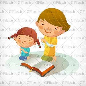 دانلود وکتور دعا ، راز و نیاز کودکانه