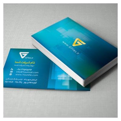 کارت ویزیت دو رو با طرح ساده آبی (کلاسیک)