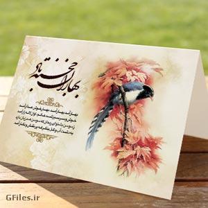 کارت پستال بهاران خجسته باد (کارت عید نوروز)