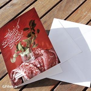 دانلود کارت پستال قابل چاپ با موضوع عید نوروز و بهار با شعر بهاری