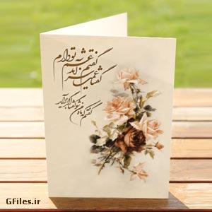 کارت پستال عمودی گل رز