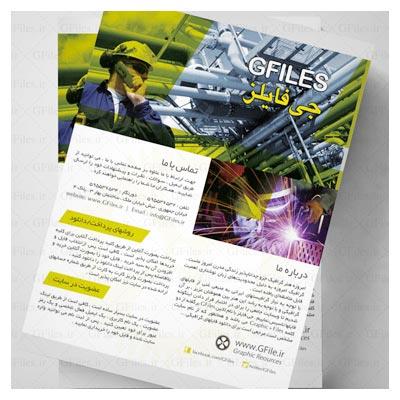تراکت لایه باز تک صفحه ای معرفی خدمات شرکت و سازمان