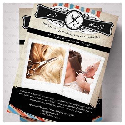 طرح لایه باز تراکت رنگی با موضوع آرایشگاه مردانه و زنانه (PSD)