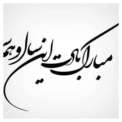 وکتور شکسته نستعلیق مبارک بادت این سال و همه سال