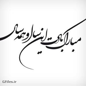 وکتور خوشنویسی شکسته نستعلیق مبارک بادت این سال و همه سال