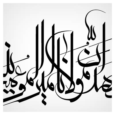 وکتور خط معلا شهادت بر حضرت علی علیه السلام