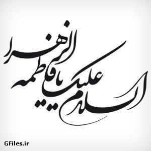 دانلود وکتور شکسته نستعلیق یا فاطمه الزهرا با فرمت های ai ، cdr و pdf