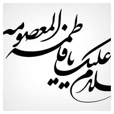 وکتور السلام علیک یا فاطمه المعصومه مناسب برای ولادت حضرم معصومه