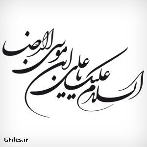 خطاطی وکتور السلام علیک یا علی بن موسی الرضا