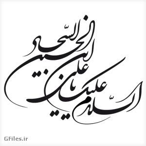 وکتور السلام علیک یا علی بن الحسین السجاد