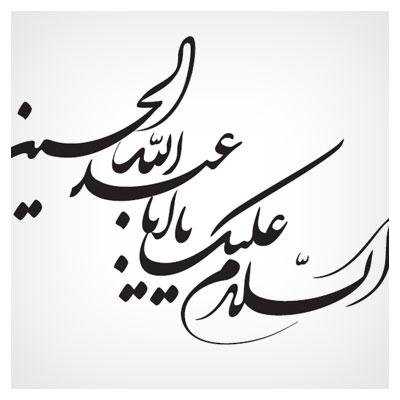 وکتور خط شکسته السلام علیک یا ابا عبدالله الحسین