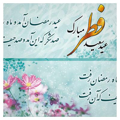 بنر عید سعید فطر