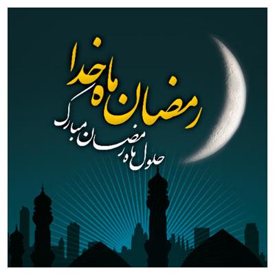 بنر حلول ماه رمضان