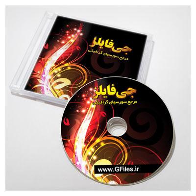 لیبل و کاور CD