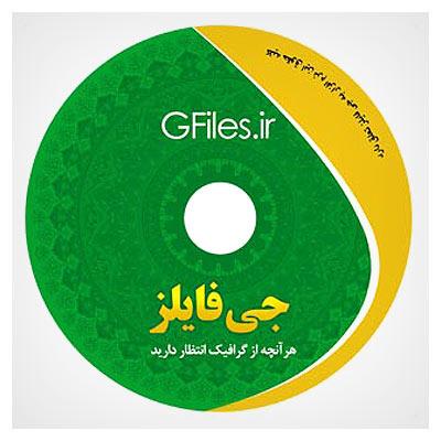فایل آماده و لایه باز لیبل سی دی و دی وی دی با فرمت psd