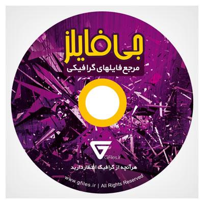 طرح آماده لیبل CD یا DVD با رنگ بنفش و کاملا لایه باز