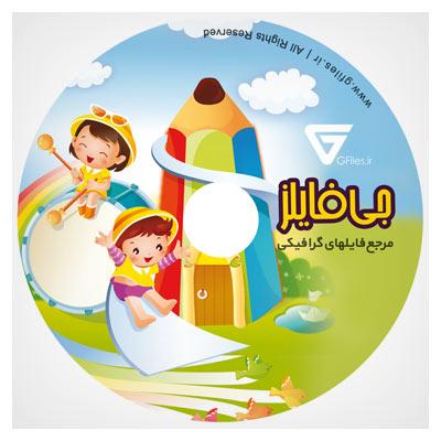 لیبل cd مهدکودک و مدرسه (لیبل های آماده لایه باز)