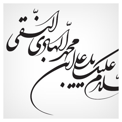 وکتور السلام علیک یا علی بن محمد الهای النقی