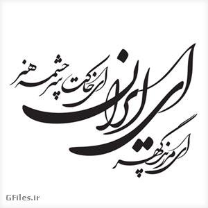 دانلود فایل برداری (وکتور) ای ایران ای مرز پرگهر با خط شکسته