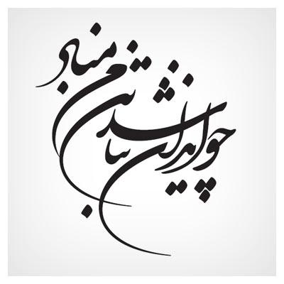 وکتور چو ایران نباشد