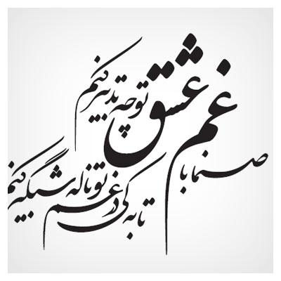 دانلود وکتور خطاطی شعر حافظ با خط شکسته نستعلیق