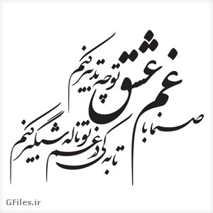 Image result for ‫شعر حافظ‬‎