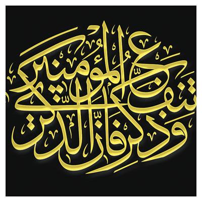 دانلود طرح پوستر مذهبی با قابلیت چاپ در ابعاد 50*35 با طرح فان الذکر تنفع المومنین
